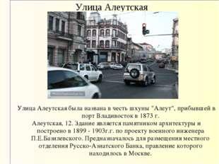 """Улица Алеутская Улица Алеутская была названа в честь шхуны """"Алеут"""", прибывшей"""