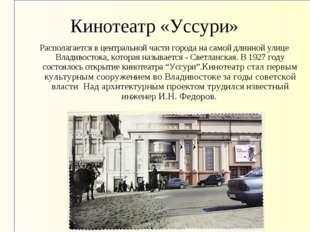 Кинотеатр «Уссури» Располагается в центральной части города на самой длинной