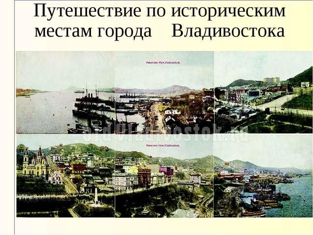 Путешествие по историческим местам города Владивостока