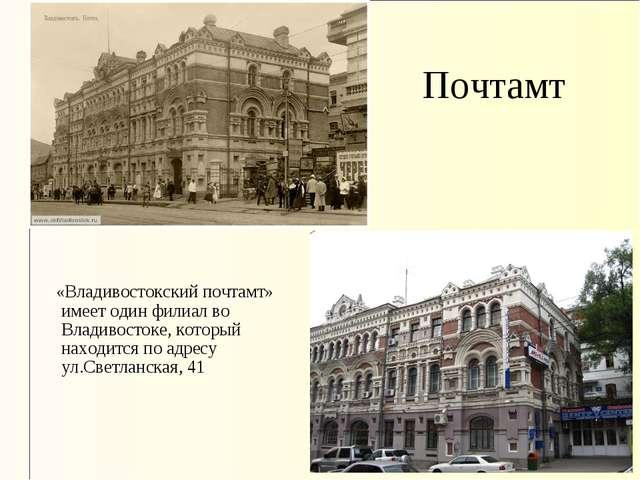 Почтамт «Владивостокский почтамт» имеет один филиал во Владивостоке, который...
