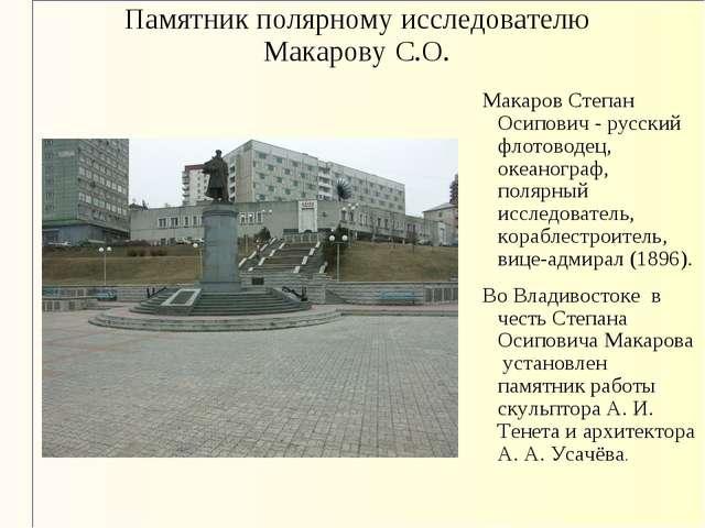 Памятник полярному исследователю Макарову С.О. Макаров Степан Осипович - русс...