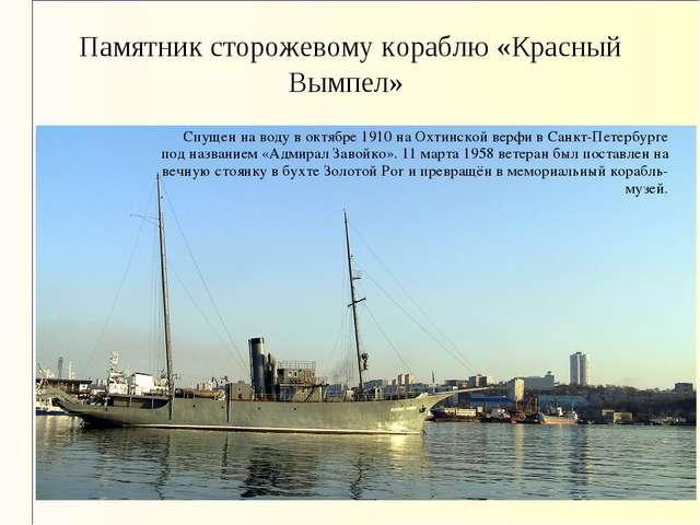Памятник сторожевому кораблю«Красный Вымпел» Спущен на воду в октябре 1910...