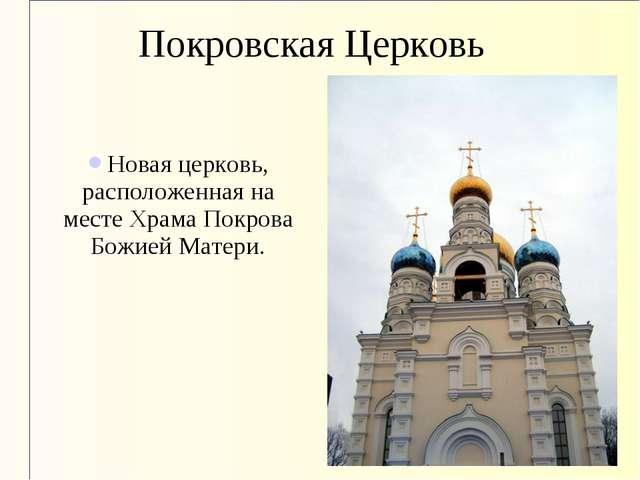 Покровская Церковь Новая церковь, расположенная на месте Храма Покрова Божией...