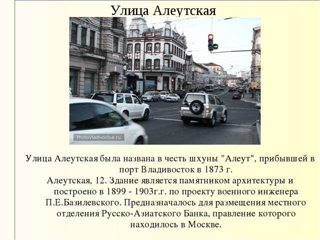 """Улица Алеутская Улица Алеутская была названа в честь шхуны """"Алеут"""", прибывшей..."""