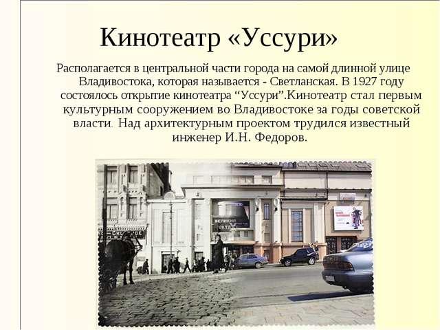 Кинотеатр «Уссури» Располагается в центральной части города на самой длинной...