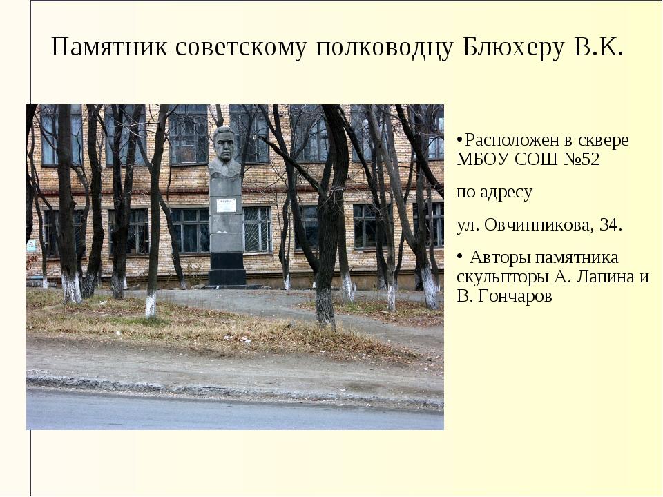 Памятник советскому полководцу Блюхеру В.К. Расположен в сквере МБОУ СОШ №52...