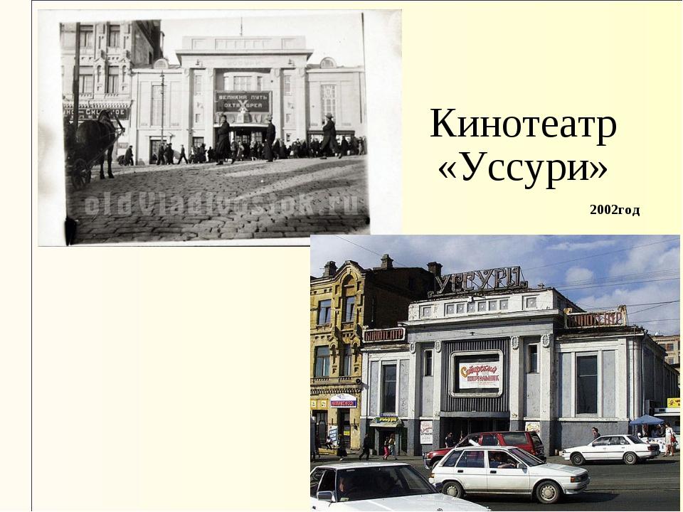 2002год Кинотеатр «Уссури»