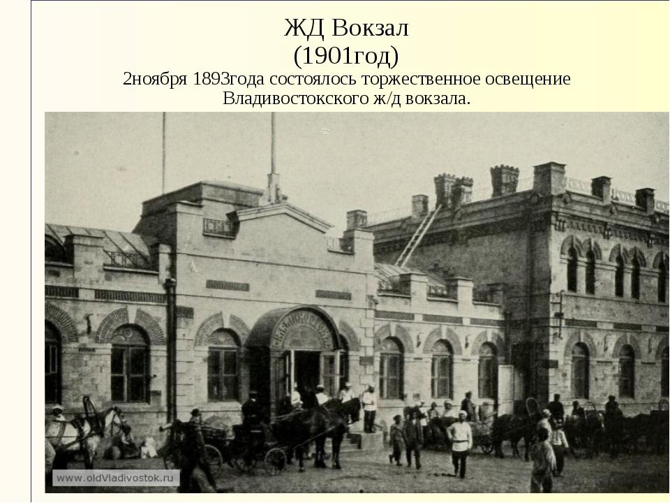 ЖД Вокзал (1901год) 2ноября 1893года состоялось торжественное освещение Влади...