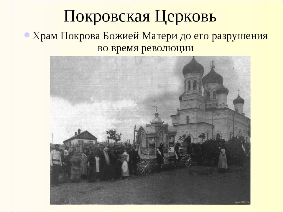 Покровская Церковь Храм Покрова Божией Матери до его разрушения во время рево...