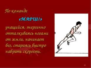* учащийся, энергично отталкиваясь ногами от земли, начинает бег, стараясь бы