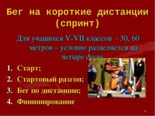 * Бег на короткие дистанции (спринт) Для учащихся V-VII классов - 30, 60 метр