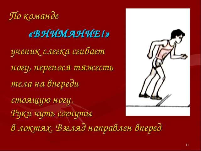 * ученик слегка сгибает ногу, перенося тяжесть тела на впереди стоящую ногу....
