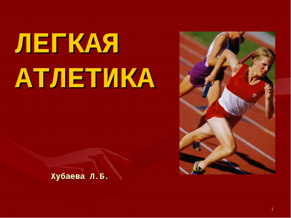 * Хубаева Л.Б. ЛЕГКАЯ АТЛЕТИКА