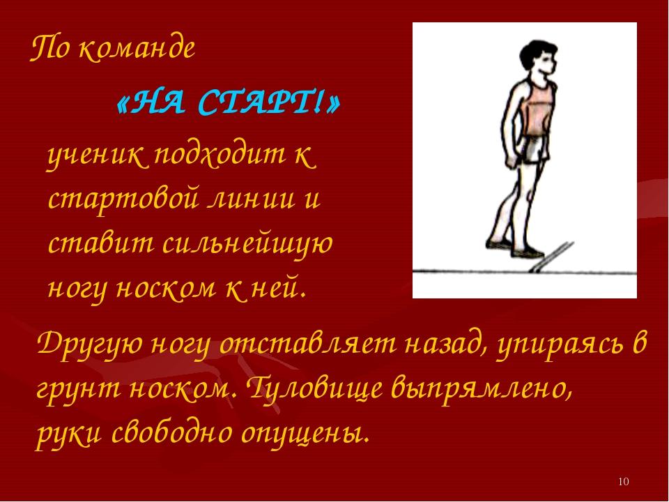 * ученик подходит к стартовой линии и ставит сильнейшую ногу носком к ней. Др...