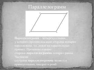Параллелограмм– четырёхугольник, у которого противолежащие стороны попарно п