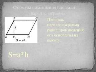 Формула нахождения площади параллелограмма Площадь параллелограмма равна прои