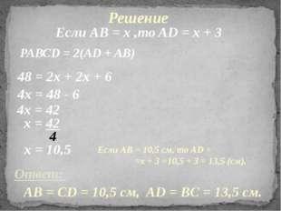 Ответ: Если АВ = х ,то AD = x + 3 РАВСD = 2(AD + AB) 48 = 2x + 2x + 6 4x = 48