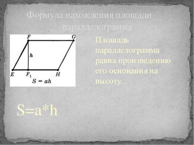 Формула нахождения площади параллелограмма Площадь параллелограмма равна прои...
