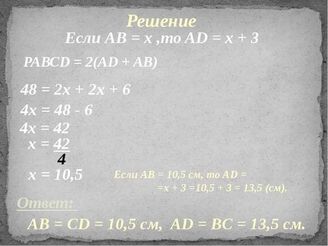 Ответ: Если АВ = х ,то AD = x + 3 РАВСD = 2(AD + AB) 48 = 2x + 2x + 6 4x = 48...