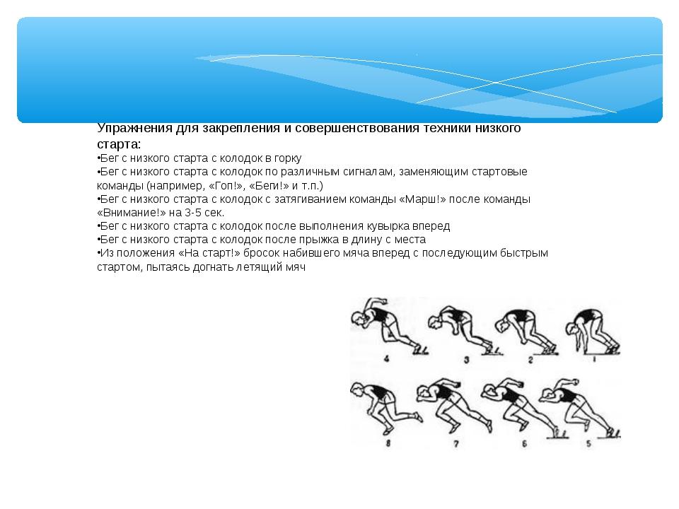 Упражнения для закрепления и совершенствования техники низкого старта: Бег с...