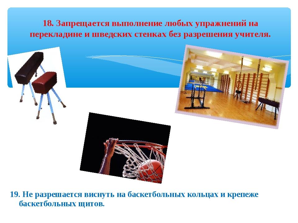 19.Не разрешается виснуть на баскетбольных кольцах и крепеже баскетбольных щ...