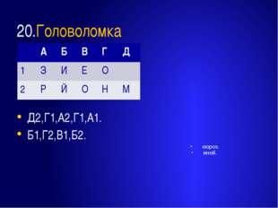 20.Головоломка Д2,Г1,А2,Г1,А1. Б1,Г2,В1,Б2. мороз. иней. А Б В Г Д 1 З И Е О
