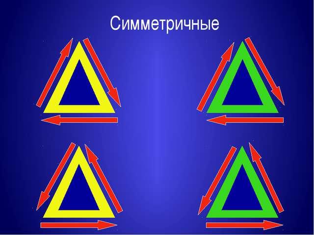 Симметричные
