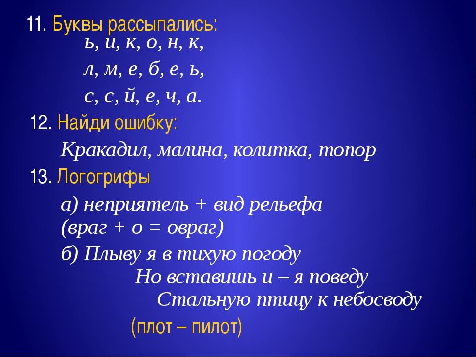 ь, и, к, о, н, к, л, м, е, б, е, ь, с, с, й, е, ч, а. 12. Найди ошибку:...