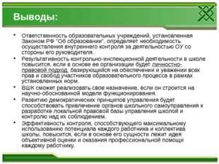 Выводы: Ответственность образовательных учреждений, установленная Законом РФ