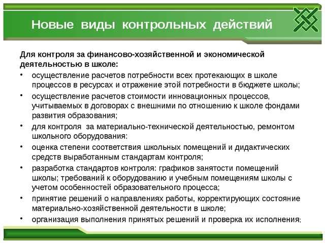 Новые виды контрольных действий Для контроля за финансово-хозяйственной и эко...