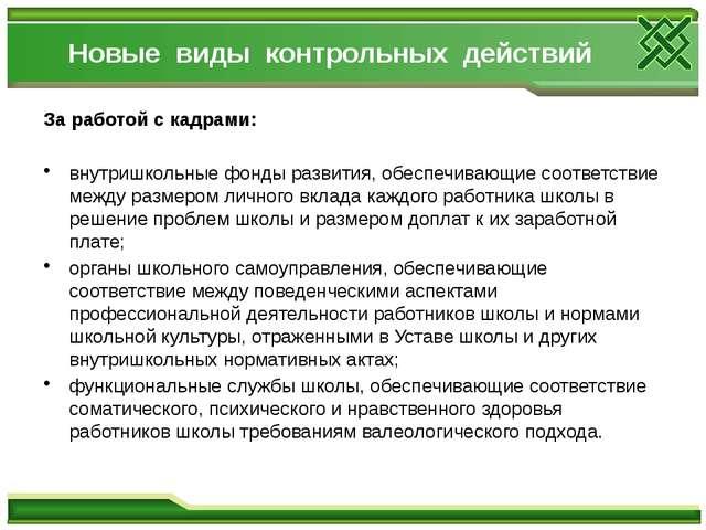 Новые виды контрольных действий За работой с кадрами: внутришкольные фонды ра...