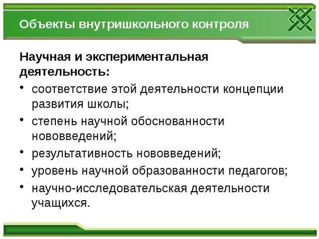 Объекты внутришкольного контроля Научная и экспериментальная деятельность: со...
