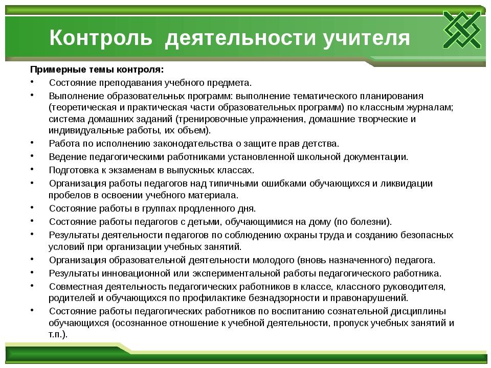 Урок русского языка выборочное изложение по упр 254 5 класс