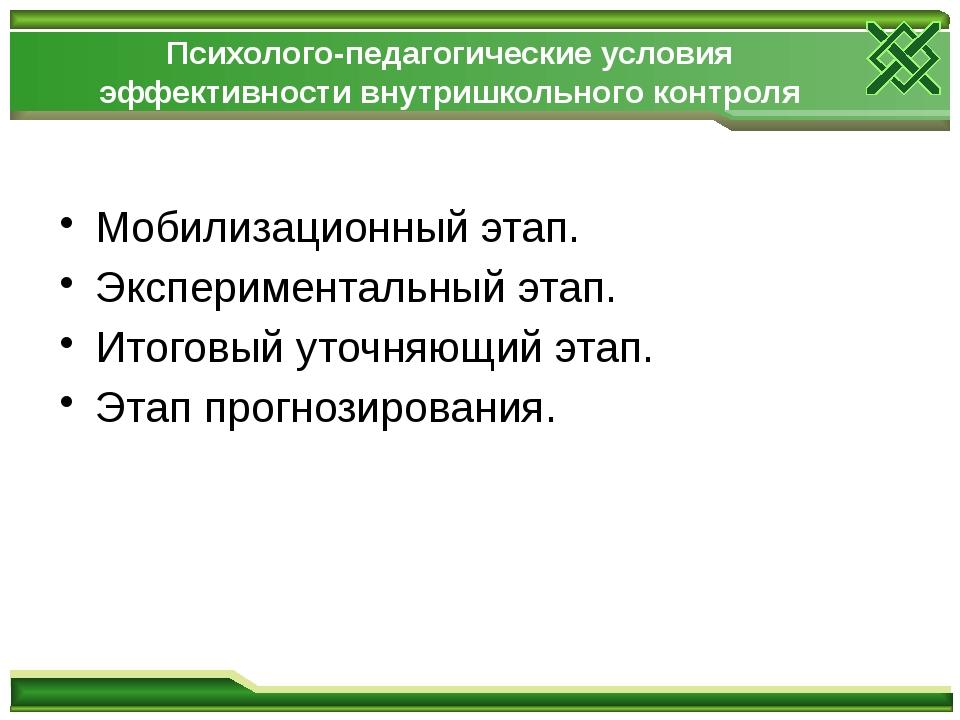 Психолого-педагогические условия эффективности внутришкольного контроля Мобил...