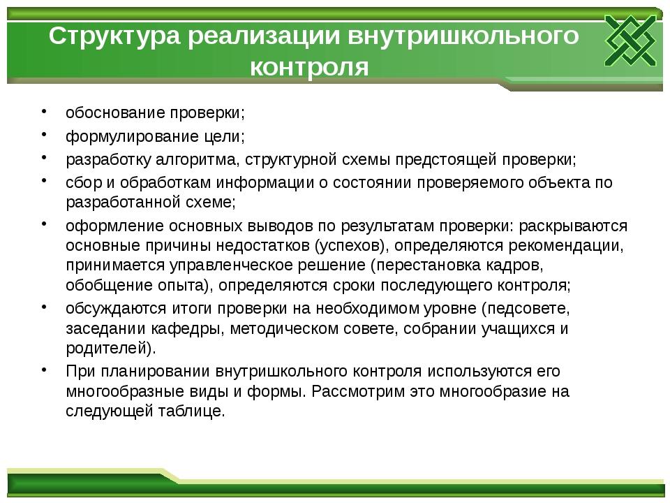 Структура реализации внутришкольного контроля обоснование проверки; формулиро...