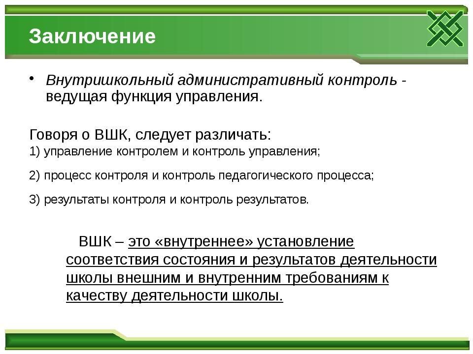 Заключение Внутришкольный административный контроль - ведущая функция управле...