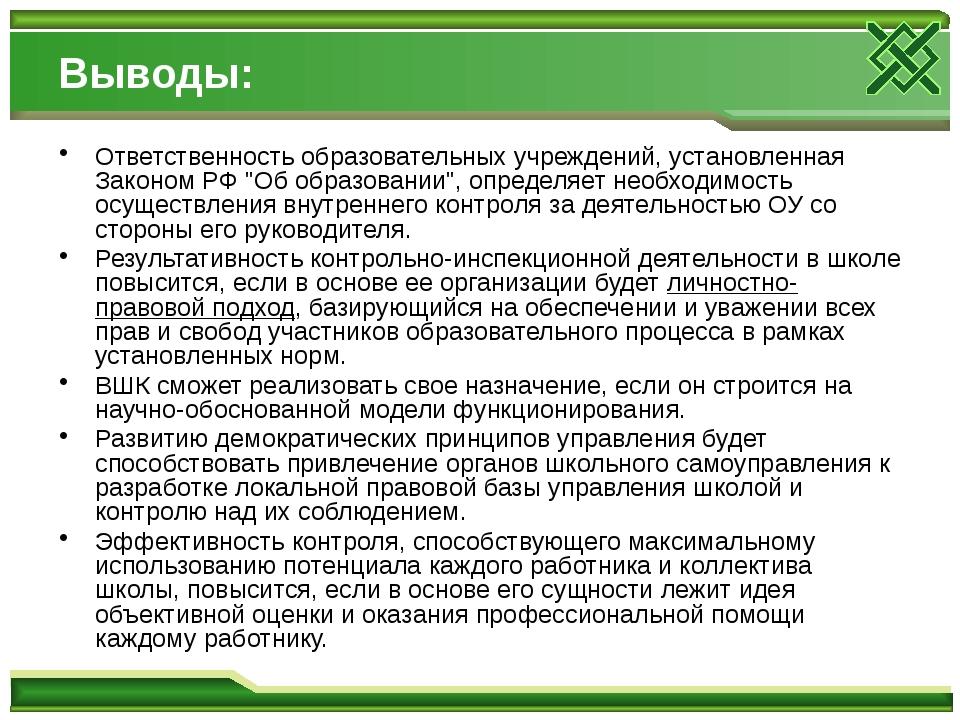 Выводы: Ответственность образовательных учреждений, установленная Законом РФ...