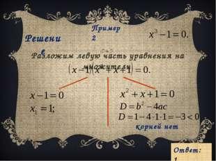 Пример 2 Решение Разложим левую часть уравнения на множители корней нет Ответ
