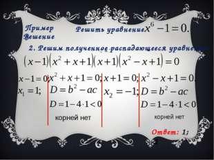 Пример 3 Решить уравнение Решение 2. Решим полученное распадающееся уравнение