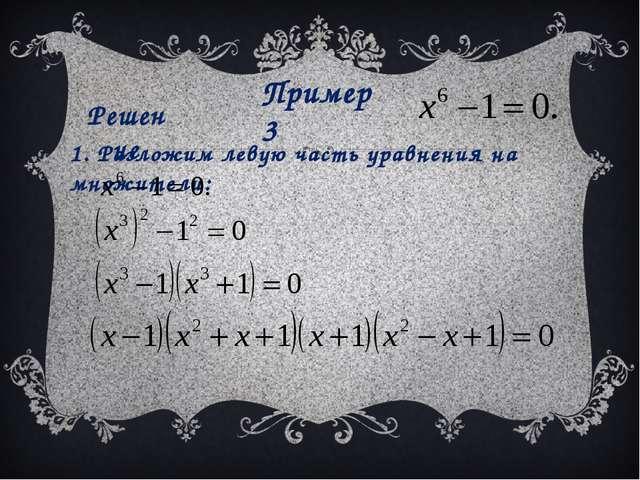 Пример 3 Решение 1. Разложим левую часть уравнения на множители: