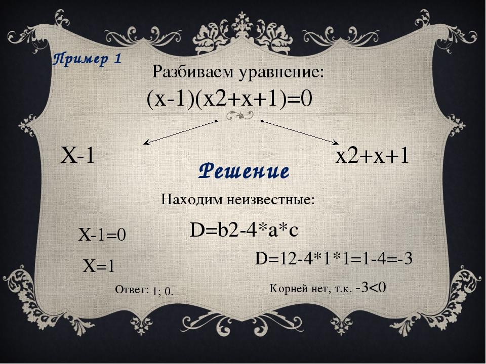 Разбиваем уравнение: (x-1)(x2+x+1)=0 X-1 x2+x+1 Решение Находим неизвестные:...