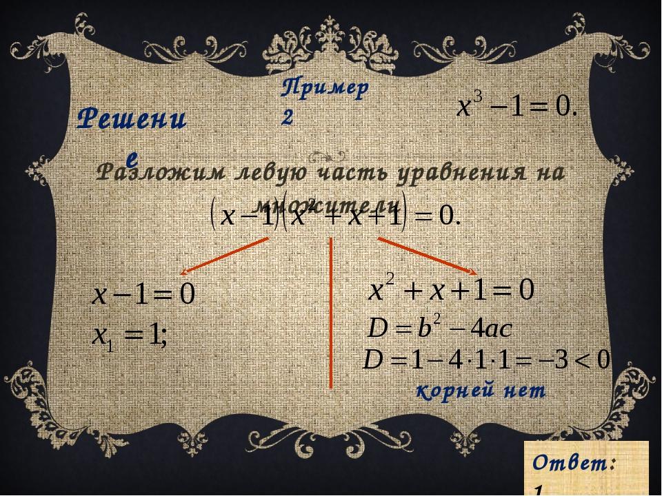 Пример 2 Решение Разложим левую часть уравнения на множители корней нет Ответ...