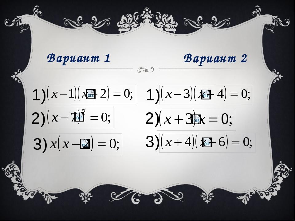 Вариант 1 Вариант 2 1) 2) 3) 1) 2) 3)