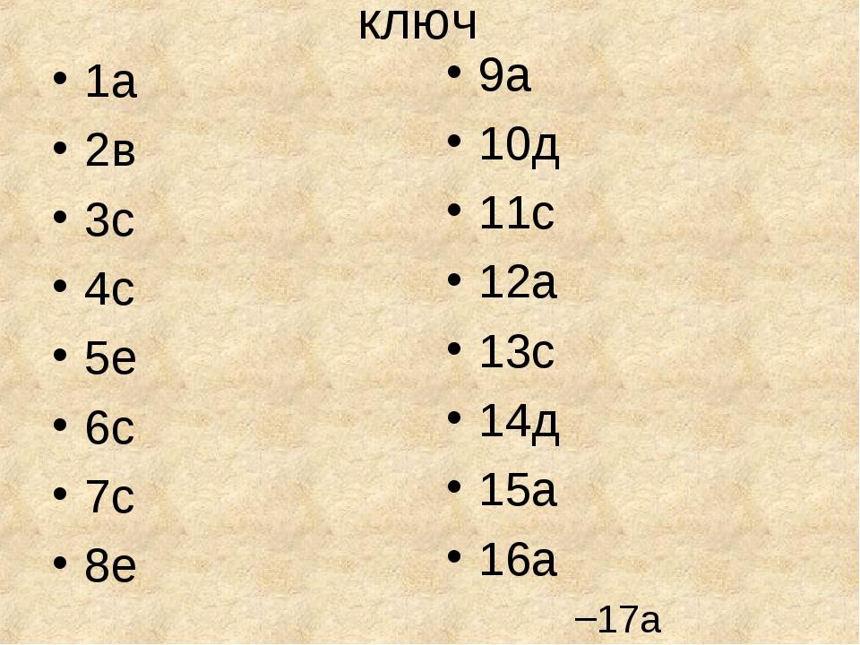 ключ 1а 2в 3с 4с 5е 6с 7с 8е 9а 10д 11с 12а 13с 14д 15а 16а 17а