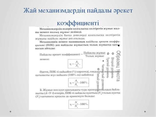 Жай механизмдердің пайдалы әрекет коэффициенті