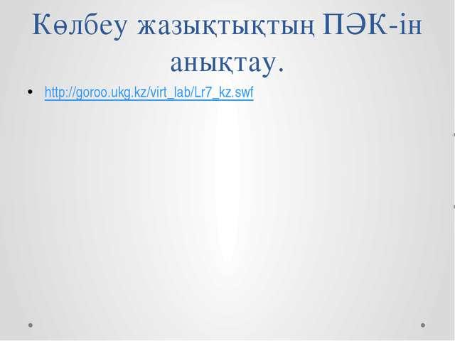 Көлбеу жазықтықтың ПӘК-ін анықтау. http://goroo.ukg.kz/virt_lab/Lr7_kz.swf