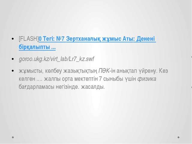 [FLASH]0 Тегі: №7 Зертханалық жұмыс Аты: Денені бірқалыпты ... goroo.ukg.kz/...