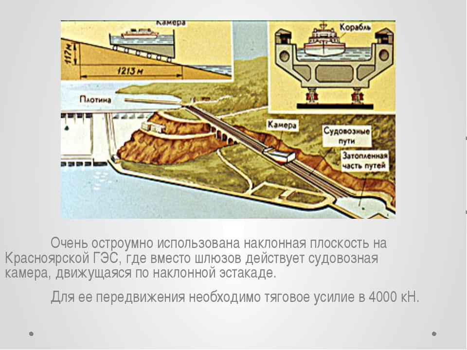 Очень остроумно использована наклонная плоскость на Красноярской ГЭС, где в...