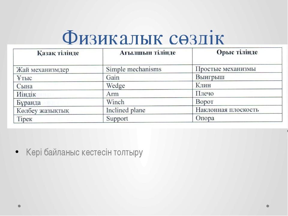 Физикалық сөздік Кері байланыс кестесін толтыру