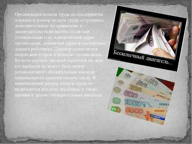 Организация оплаты труда на предприятии порядок и размер оплаты труда сотрудн...